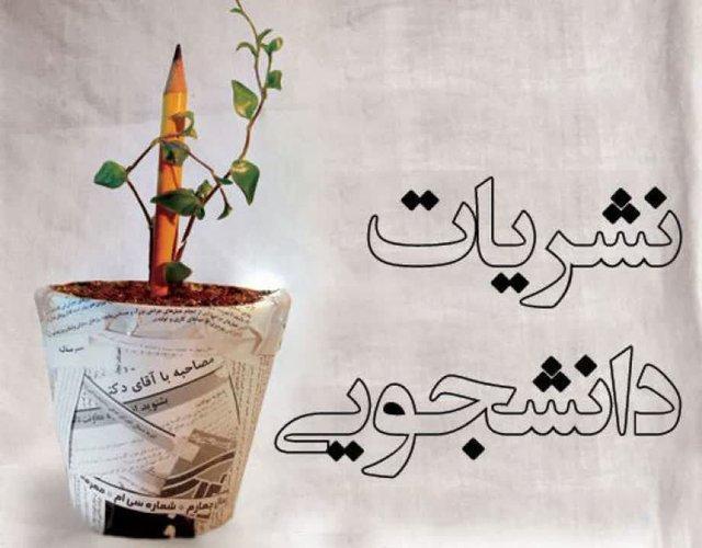 برگزاری جشنواره نشریات دانشجویی،رویش وحرکت پیغام نور به میزبانی گلستان